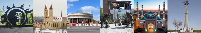 Караганда и XXI век